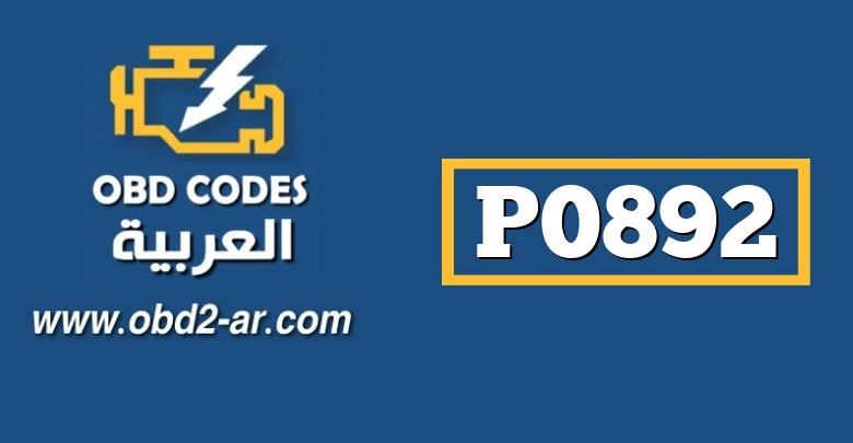 P0892 – حساس ريليه كهرباء لوحة علبة السرعة -اداء غير نظامي