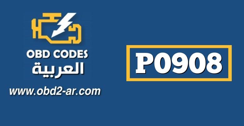 P0908 – موقع اختيار بوابة التعشيق (صبابات علبة السرعة)- اداء غير منسجم