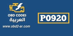 P0920 – العنصر المنفذ لاختيار السرعة الأمامية -دارة مفتوحة
