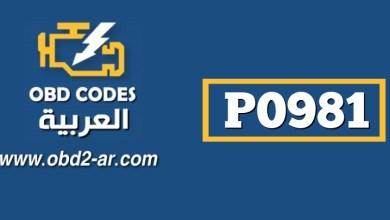 P0981 – صباب تحديد نوع التعشيق في علبة السرعة الاوتوماتيك D اداء غير نظامي