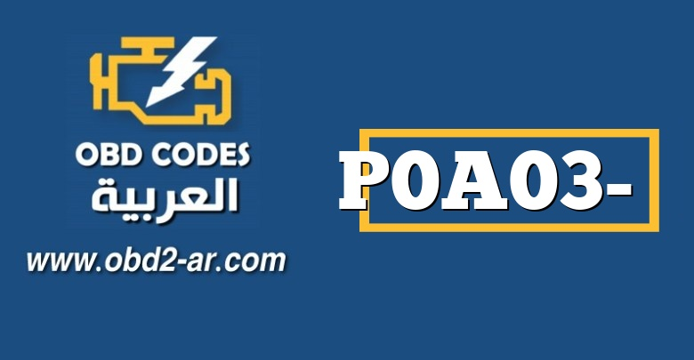 P0A03- دائرة مستشعر درجة حرارة سائل تبريد إلكترونيات المحرك