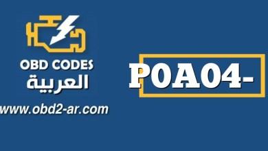P0A04- متقطع دائرة مستشعر درجة حرارة سائل تبريد إلكترونيات المحرك