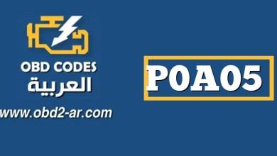 """P0A05 – دائرة التحكم في المضخة """"أ"""" لمحرك تبريد إلكترونيات المحرك"""