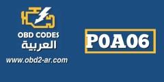 "P0A06 – مضخة تبريد سائل تبريد إلكترونيات المحرك ""A"" منخفضة"