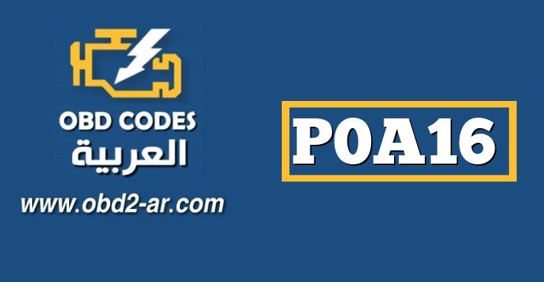 """P0A16 – دائرة التحكم في المحرك """"A"""" مرتفعة"""