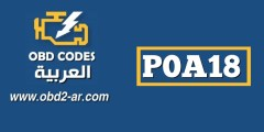 P0A18 – نطاق / أداء دائرة مستشعر عزم دوران المحرك