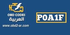 P0A1F – وحدة التحكم في طاقة البطارية