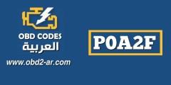 """P0A2F – محرك السيارات """"أ"""" على درجة الحرارة"""