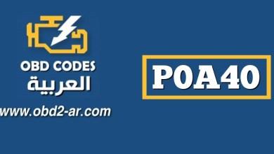 "P0A40 – نطاق / أداء دائرة مستشعر موضع الدائرة ""A"""