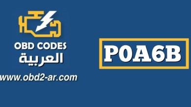 """P0A6B – محرك القيادة """"ب"""" المرحلة الخامسة الحالية عالية"""