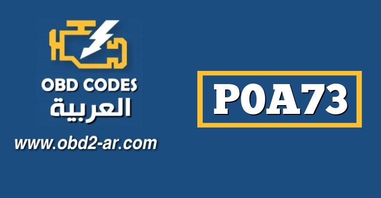 P0A73 – مولد المرحلة الخامسة الحالي منخفض