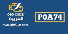 P0A74 – مولد المرحلة الخامسة الحالية عالية
