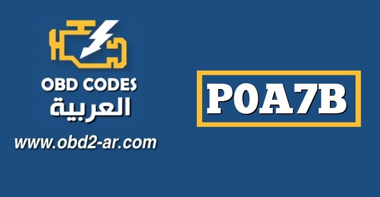P0A7B – وحدة التحكم في طاقة البطارية المطلوبة MIL إضاءة