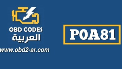 P0A81 – مروحة تبريد حزمة بطارية هجينة 1 دائرة التحكم / مفتوحة