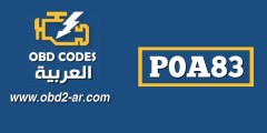 P0A83 – مروحة تبريد حزمة بطارية الهجين 1 تمسك