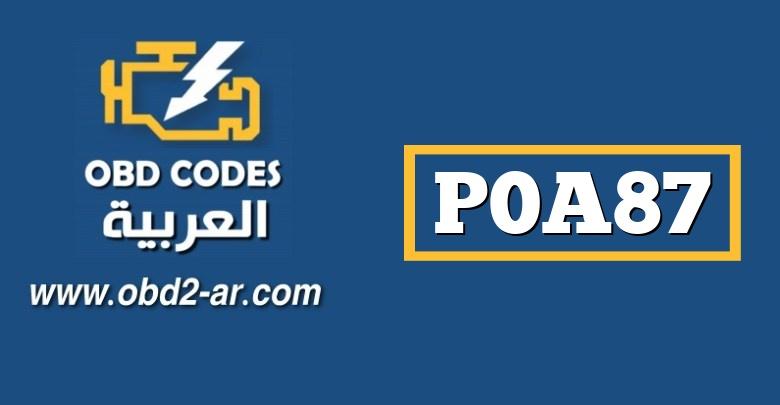 P0A87 – نطاق / دائرة أداء مستشعر التيار الكهربائي بقوة 14 فولت