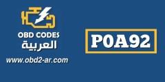 P0A92 – أداء المولدات الهجينة