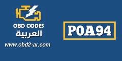 P0A94 – أداء المحول DC / DC