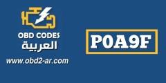 """P0A9F – مستشعر درجة حرارة البطارية الهجين """"A"""" متقطع / خاطئ"""