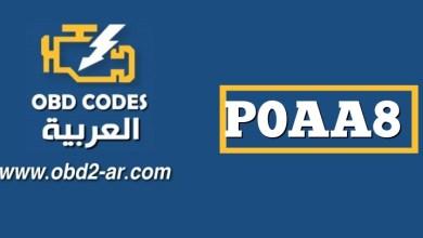 P0AA8 – نطاق / أداء دائرة مستشعر عزل الجهد الكهربائي للبطارية الهجينة