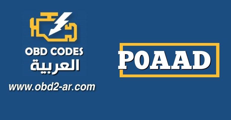 P0AAD – المدى / الأداء