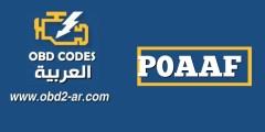 P0AAF – جهاز استشعار درجة حرارة الهواء الهوائي لحزمة البطارية الهجين عالي السرعة