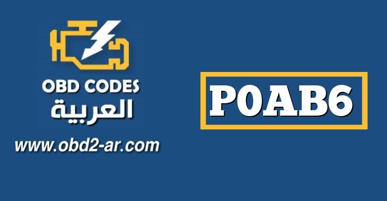 """P0AB6 – دائرة التحكم بفتحة المحرك """"B"""" / مفتوحة"""