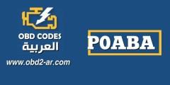 """P0ABA – حلبة الجهد الهجين لحزمة البطارية """"A"""""""