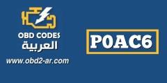 P0AC6 – نطاق / أداء مستشعر درجة حرارة البطارية الهجينة