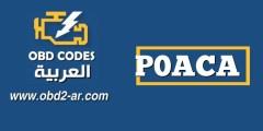 """P0ACA – دائرة مستشعر درجة حرارة البطارية الهجينة """"C"""""""