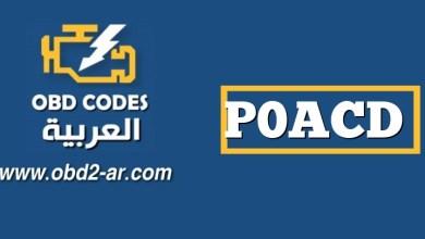 """P0ACD – دائرة مستشعر درجة حرارة البطارية الهجينة """"C"""" عالية"""