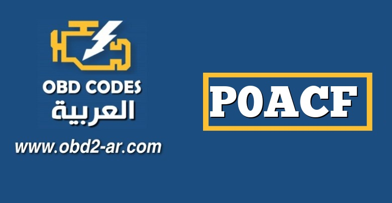 P0ACF – دائرة تبريد مروحة 3 حزمة بطارية هجينة / مفتوحة