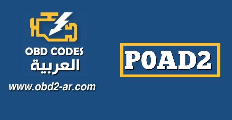 P0AD2 – مروحة تبريد لبطارية Hybrid Battery Pack منخفضة