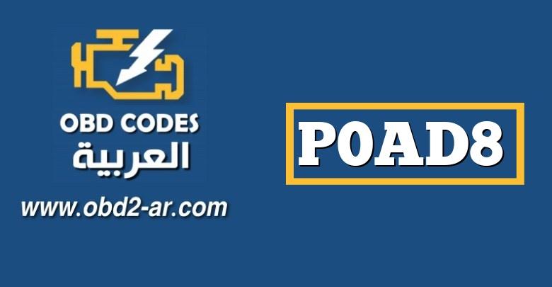 "P0AD8 – صمام التدفق الهوائي لحزمة البطارية الهجين لحزمة البطارية ""A"" عالي"