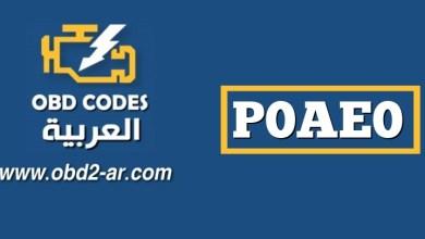 P0AE0 – دائرة التحكم في التلامس السلبي للبطاريات الهجينة عالية