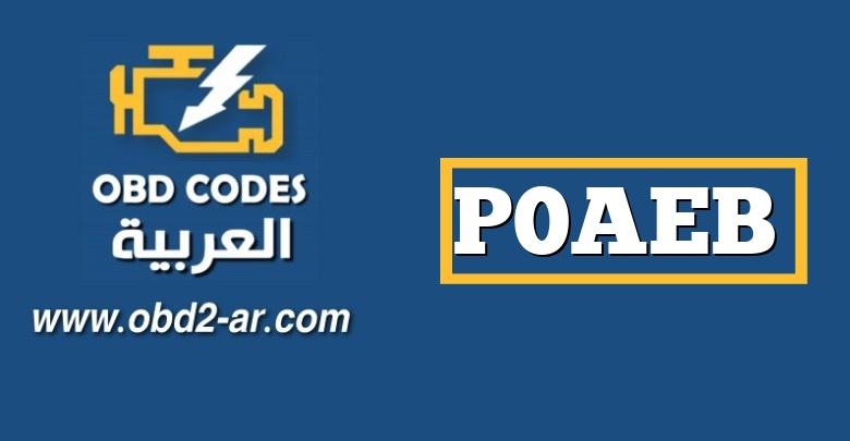 """P0AEB – دائرة استشعار درجة حرارة البطارية الهجينة """"D"""" عالية"""