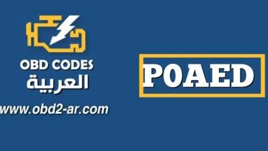 P0AED – دائرة استشعار درجة الحرارة للمحرك العاكس للمحرك