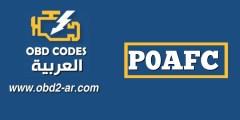 P0AFC – وحدة استشعار حزمة بطارية الهجين