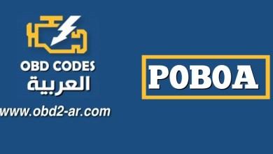 P0B0A – دائرة الجهد الكهربائي لمضخة ناقل الحركة بتيار ناقل الحركة