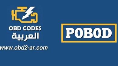P0B0D – وحدة التحكم بمحرك مضخة نقل السوائل المساعدة