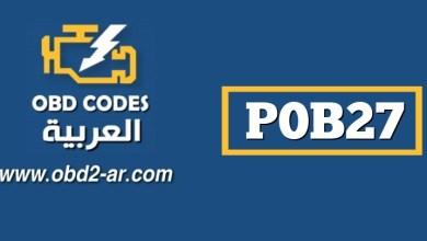 """P0B27 – الجهد الهجين للبطارية """"B"""""""