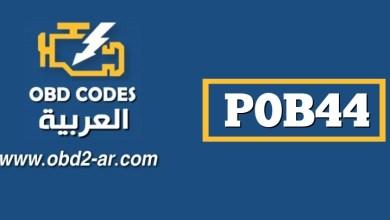 """P0B44 – حساس الجهد الكهربائي للبطارية الهجينة """"B"""" متقطع / خاطئ"""