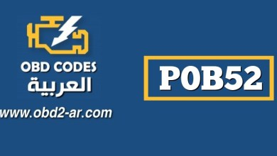 """P0B52 – حلبة الجهد الكهربي للبطارية الهجينة """"E"""" عالية"""