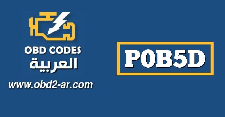 """P0B5D – إحساس بالجهد الكهربي لبطارية الجهد الهجين """"G"""""""