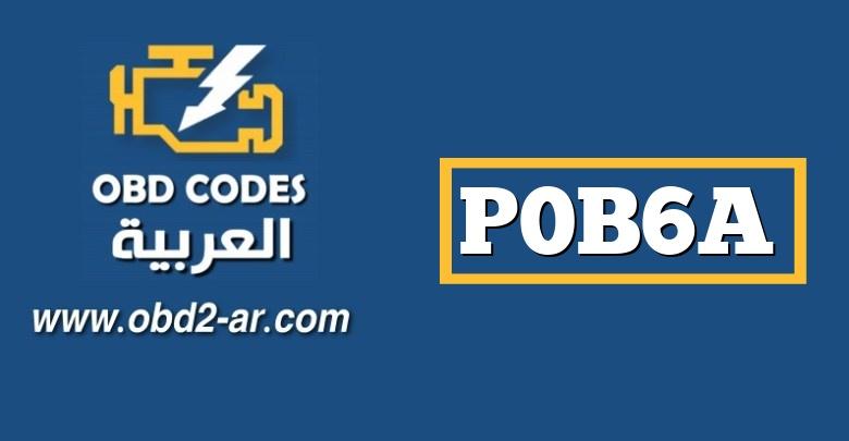 """P0B6A – دائرة الجهد الهجين للبطارية الهجينة """"J"""" منخفضة"""