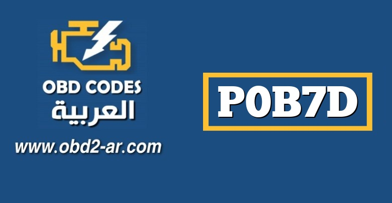 P0B7D – نطاق / أداء دائرة البطارية الهجينة بمعنى جهد البطارية
