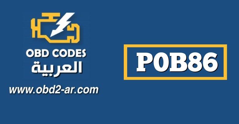 """P0B86 – حلبة الجهد الكهربائي للبطارية الهجينة """"P"""""""