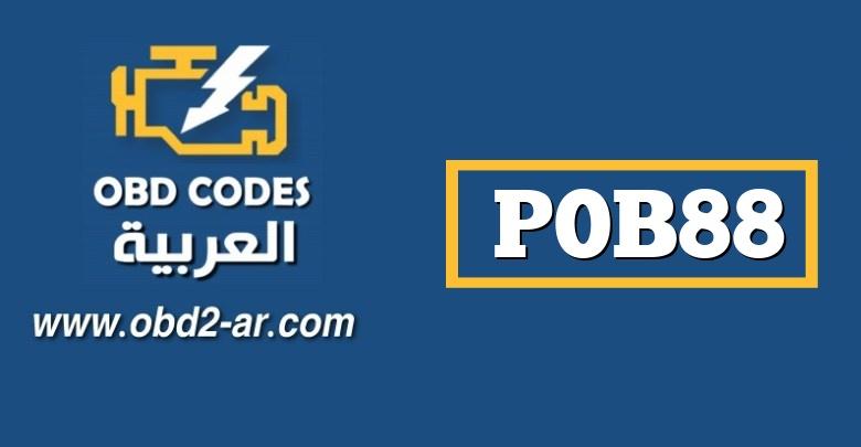 """P0B88 – دارة الجهد المنخفض للبطارية الهجينة """"P"""" منخفضة"""