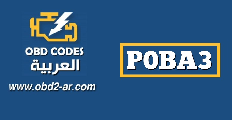 """P0BA3 – حساس الجهد الكهربائي للبطارية الهجينة """"U"""" متقطع / خاطئ"""