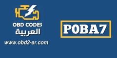 """P0BA7 – حلبة الجهد الكهربي للبطارية الهجينة """"V"""" عالية"""